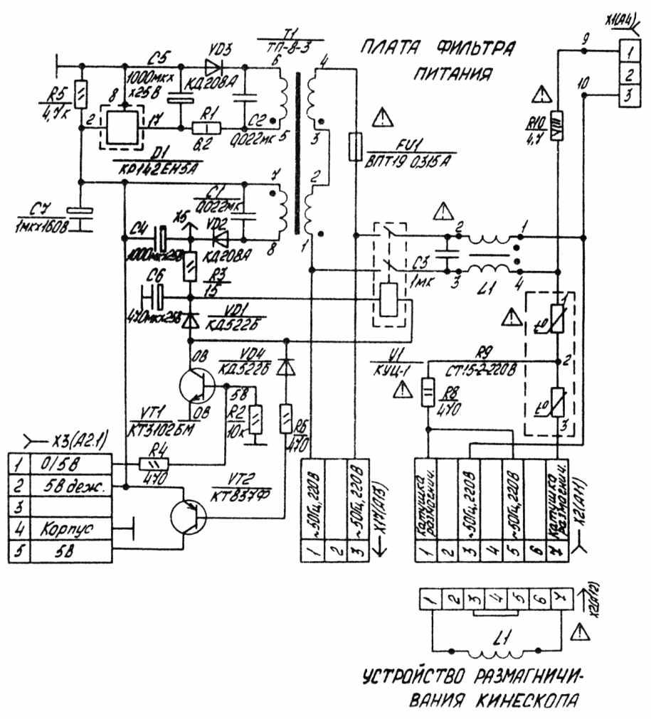 модуль питания мп-403 схема